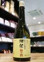 【正規特約店】獺祭 純米大吟醸 45 温め酒 720ml
