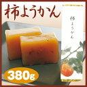 柿ようかん 柿 ようかん 1本 ふく福【通販】【お菓子】【お土産】