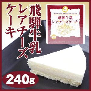 【飛騨牛乳】【レアチーズケーキ】 北アルプスの大自然の恵みをうけ、風味豊かな原乳が搾乳さ...