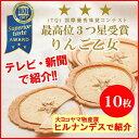 りんご乙女10枚入 iTQi国際優秀味覚コンテスト10年連続3つ星受賞!