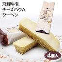飛騨高山 お土産 飛騨牛乳チーズバウムクーヘン4個 飛騨 高山 岐阜 お土産