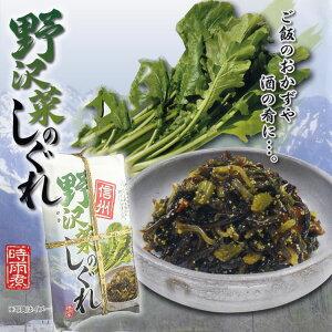 信州 野沢菜のしぐれ!!信州名物 野沢菜漬けを使用し、じっくりと風味豊かに炊き上げました...