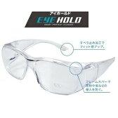 【定形外送料無料】アイホールドサングラス 【保護メガネ】フレームカバーで花粉や埃などの進入を防ぐ ドライアイ 花粉対策