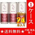 【送料無料】バロークス スパークリングワイン缶 赤250ml×24本(1ケース) ※沖縄離島不可 缶ワイン デイリーワイン 泡