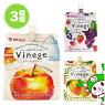 <3種30本>Vinege〜フルーツビネガージュレ3種×各10本計30本送料無料