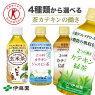 伊藤園2つの働きカテキン緑茶/カテキン烏龍茶/カテキンジャスミン茶]