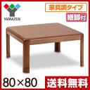 【アウトレット品/送料無料】YAMAZEN 家具調和洋風こたつ(継脚付)(80cm正方形) ブラウン WG-F801H