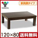 【アウトレット品/送料無料】YAMAZEN 軽量こたつ 家具調和風こたつ(継脚付)(120×80長方形) JMK-F1201H