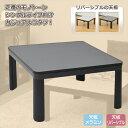 【アウトレット品/送料無料】山善(YAMAZEN) カジュアルこたつ (75cm正方形) ESK-754(B) ブラック