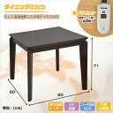 【アウトレット品/送料無料】ダイニングこたつ (80cm正方形) WDK-D80