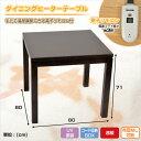 【アウトレット品/送料無料】ダイニングヒーターテーブル (80cm正方形)