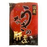 [計200g/1gあたり6円]国産うなぎの肝煮 100g×2袋 送料無料 ウナギ 鰻