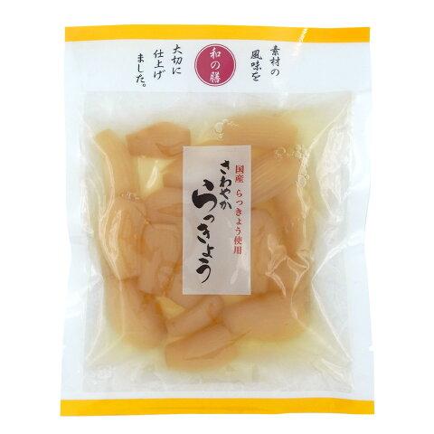 【送料無料】国産野菜&無添加 マルアイ食品 和の膳 さわやからっきょう 80g×5袋