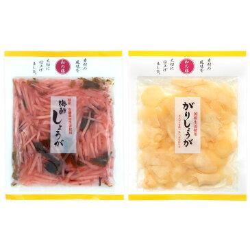 【送料無料】国産野菜&無添加 マルアイ食品 和の膳2種セット 各2袋(梅酢しょうが・がりしょうが)