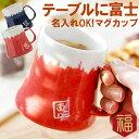 名入れ マグカップ プレゼント 還暦祝い 【 美濃焼 富士山
