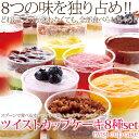 ツイストカップケーキ 8種セット 冷凍でお届け gift