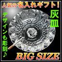 名入れ 灰皿 (BIG SIZE) 丸型 特大 大きな卓上灰皿 (ガラス製 φ210mm x H55 ...