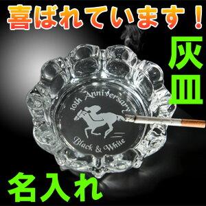 愛煙家の名入れ灰皿(大)。ガラスの丸い灰皿にメッセージやデザインの彫刻。オシャレなオリジ...
