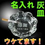 名入れのガラス灰皿(小)。おしゃれ。丸。