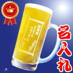 名入れのビールジョッキ350mlクラス
