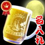 名入れのビールジョッキ500mlグラス