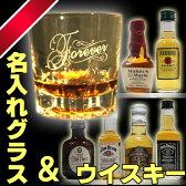 【送料無料】名入れグラスとウイスキー(ジャックダニエル他)。誕生日・父の日・母の日・敬老の日・クリスマス・バレンタイン・ホワイトデー・還暦祝い・退職祝い。名入れ グラス。贈り物や記念品にオールドグラス・ロックグラスの名前入り プレゼント
