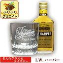 名入れ グラス&ウイスキー IWハーパー ウイスキー グラス (ARシリーズ) オリジナル ギフトセット バーボン 洋酒 200ml 1本付き プレゼント お父さん おしゃれ かっこいい