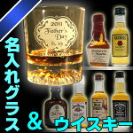 名入れグラスとウイスキー(オールドグラス・ロックグラス)