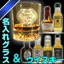 名入れグラス と ウイスキー (HKタイプ) ウイスキーグラス ロックグラス (ジャックダニエル オ ...