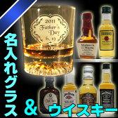 【送料無料】名入れグラスとウイスキー(ロックグラス:HKタイプ /φ75mm x H87mm)≪ジャックダニエル・オールドパー・シーバスリーガル他≫名前入り 誕生日プレゼント・還暦祝い・退職祝い。名入れ グラス/ウイスキーグラス