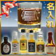 【送料無料】名入れショットグラスとウイスキー(HKタイプ /φ75mm x H87mm)≪ジャックダニエル・オールドパー・シーバスリーガル他≫名前入り 誕生日プレゼント・還暦祝い・退職祝い。名入れ グラス/ウイスキーグラス/記念品