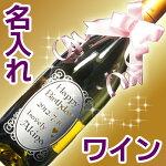 名入れのワイン。白ワイン。シャルドネ。