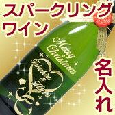 名入れワイン(スパークリング)。シャルル・アルマン 白ワイン 辛口。お誕生日・父の日・母の日・敬老の日・クリスマス・バレンタイン・結婚祝い・還暦祝い・退職祝いの名入れの酒。彫刻ボトルのオリジナルギフト。名前入りプレゼント