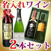 【送料無料】名入れワイン2本セット。カベルネ・ソーヴィニョン、シャルドネ、メルロー等飲み比べ。お誕生日・父の日・母の日・クリスマス・バレンタイン・結婚祝い・還暦祝い・退職祝いの名入れの酒。名入れ ワイン。彫刻ボトルのオリジナルギフト。名前入り プレゼント