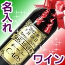 【送料無料】名入れ ワイン ≪ウヴァ・ビオ・ビオ メルロー 720ml / 12%≫ イタリア赤ワイン。お誕生日・父の日・母の日・敬老の日・クリスマス・バレンタイン・結婚祝い・還暦祝い・退職祝い・開店祝い・新築祝いなど。彫刻ボトル/名前入り プレゼント