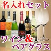【送料無料】名入れ ワインと名入れペアワイングラスセット。選べる赤白ワイン又はスパークリングワイン。お誕生日・父の日・母の日・敬老の日・クリスマス・バレンタイン・結婚祝い・結婚記念日・還暦祝い・退職祝いに。彫刻のオリジナルギフト。名前入りプレゼント。