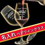 名入れのペアワイングラス