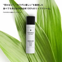 FUKUBISUI(フクビスイ) 福美水リップクリーム 【天然由来成分100%】    化粧水 スキンケア 敏感肌 乾燥肌 ゆらぎ肌 現代肌 全身用 低刺激 メンズコスメ バーム