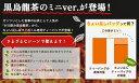 【5月17日から順次発送】【発送日有り】ミニ100包入り黒烏龍茶(黒ウーロン茶) ふくちゃのがぶ飲み黒烏龍茶 ティーパック2.3g×100包 カップやマイボトルで使いやすいミニパック100包入りです メール便送料無料・在庫あり【RCP】|送料無料 在宅 2