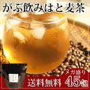 メガ盛り225g【はと麦茶|ハトムギ茶】国産はと麦茶100%ふくちゃのがぶ飲みはとむぎ茶ティーバッ...