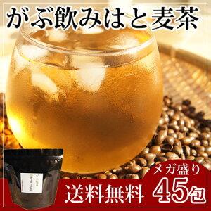 メガ盛り【はと麦茶】国産はと麦100%|ふくちゃのがぶ飲みはとむぎ茶ティーパック5g×45包|イボ...