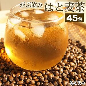 【発送日有り】メガ盛り総量270g!【はと麦茶|ハトムギ茶】国産はと麦茶100%|ふくちゃのがぶ飲みはとむぎ茶ティーバッグ45包|ハト麦健康茶(美容茶)♪煮出し鳩麦茶|ノンカフェイン|お茶|送料無料【250項目農薬・放射能検査済み】 在宅