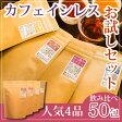 【送料無料】ノンカフェイン(カフェインレス)お試しセット。ダイエットや美容茶で人気のルイボスティー20包、国産はと麦茶(はとむぎ茶)10包、国産なた豆茶(なたまめ茶)茶10包、黒豆茶10包入りがぶ飲み健康茶セット|ボタニカル