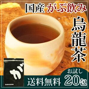 ウーロン茶 がぶ飲み