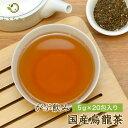 お試し国産烏龍茶20包(国産ウーロン茶) ふくちゃのがぶ飲み国産烏龍茶 ティーパック20包 送料無料