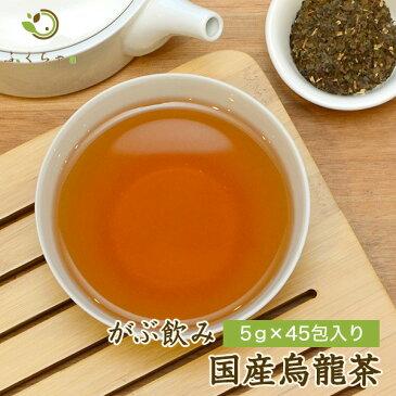 メガ盛り国産烏龍茶福袋(国産ウーロン茶) ふくちゃのがぶ飲み国産烏龍茶 ティーパック45包 送料無料