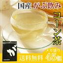 メガ盛り国産コーン茶福袋(国産とうもろこし茶|トウモロコシ茶...