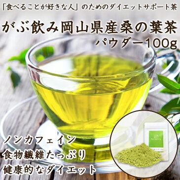 桑茶 粉末 青汁 岡山県産桑の葉茶粉末パウダー100gが送料無料!ダイエットサポートにふくちゃのがぶ飲み国産のくわの葉茶(マルベリーリーフ)粉末青汁パウダー。クワの葉茶はノンカフェインなのでおやすみ前でも気軽に飲めます