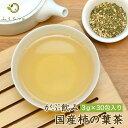 ふくちゃのがぶ飲み国産柿の葉茶ティーバッグ3g×30包│柿の葉茶はあっさりとした味わいのノンカフェイン健康茶です。送料無料でお届け!