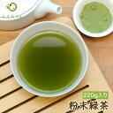 楽天スーパーSALE【発送日有り】粉末緑茶220g|国産のお茶|健康茶|緑茶を丸ごと粉砕したお茶パウダー粉茶(GREEN TEA POWDER)粉末茶